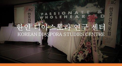 Korean Diaspora centre 2019