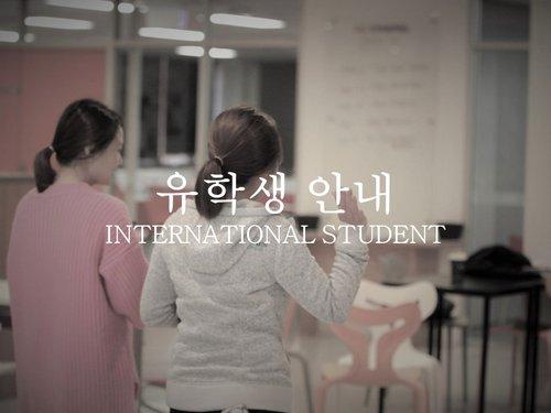 International student-Korean 2019