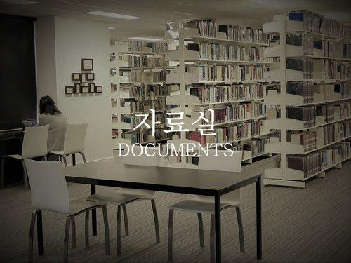 Documents-Korean 2019