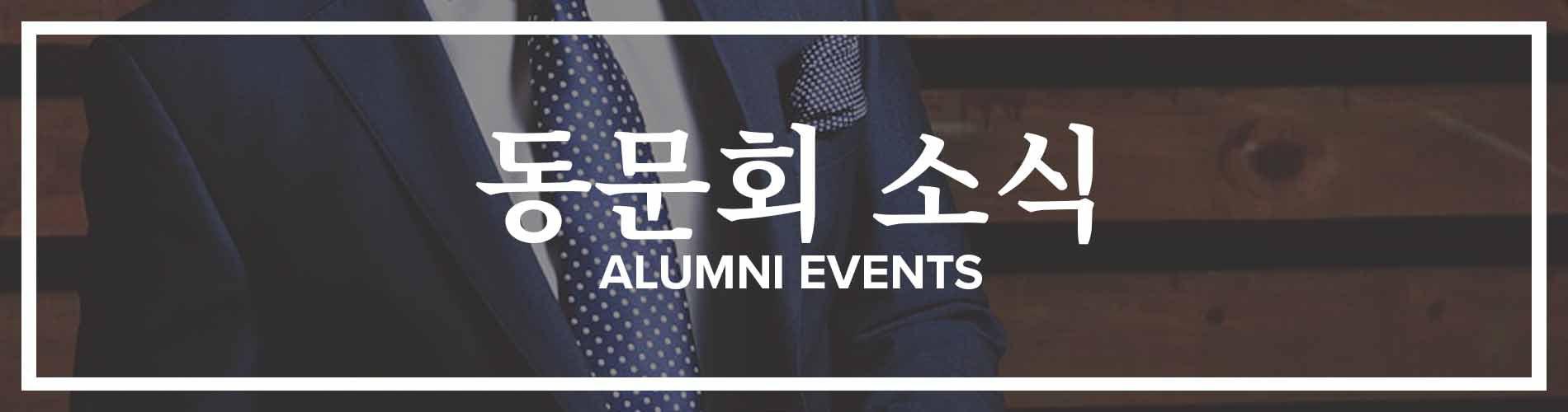 Alumni Events - Korean Banner