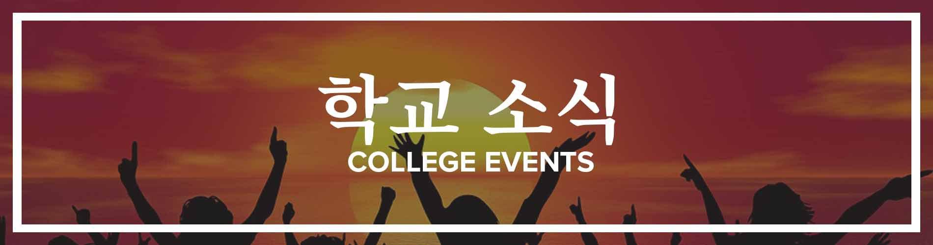 College Events - Korean Banner