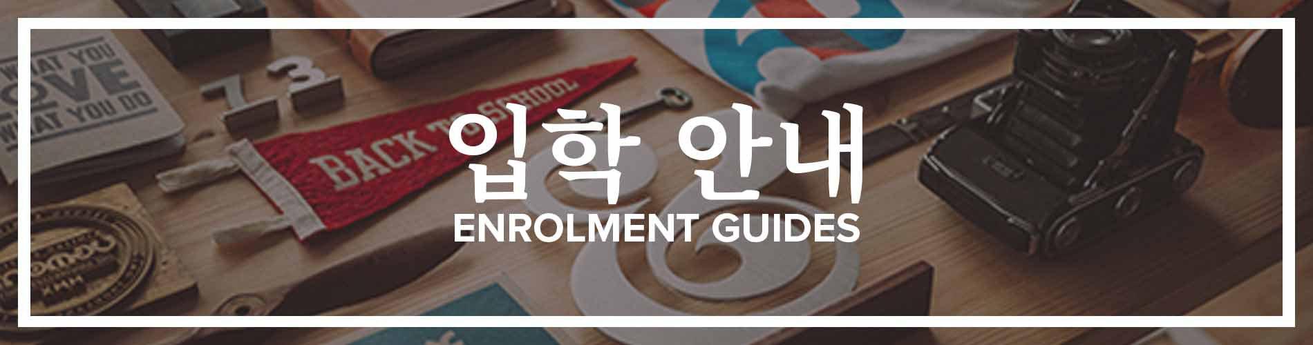 Korean Enrolment Guides Banner