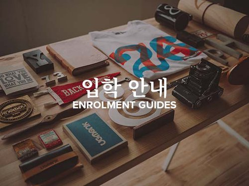 Korean Enrolment Guides