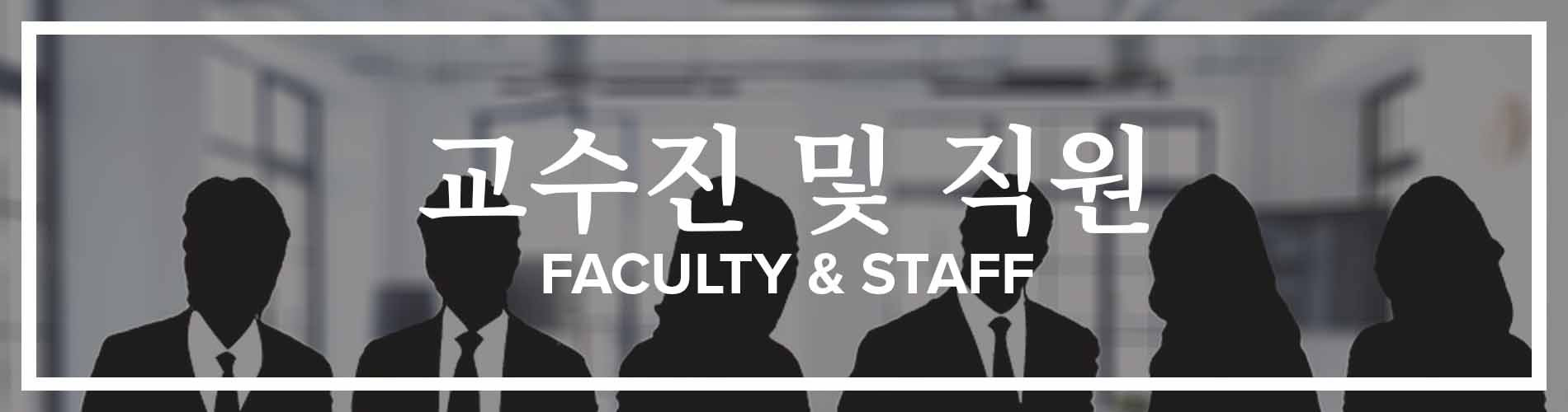 Korean Faculty and Staff
