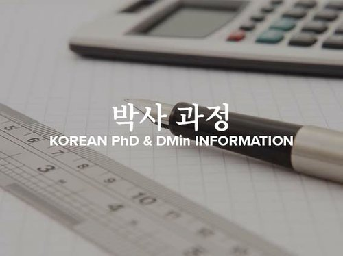 Korean PhD DMin Information Tile