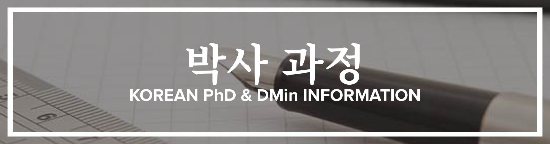 Korean PhD DMin Information Banner