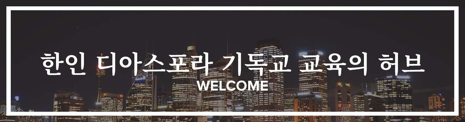 Korean Welcome