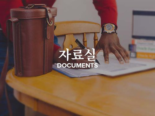 Korean Documents
