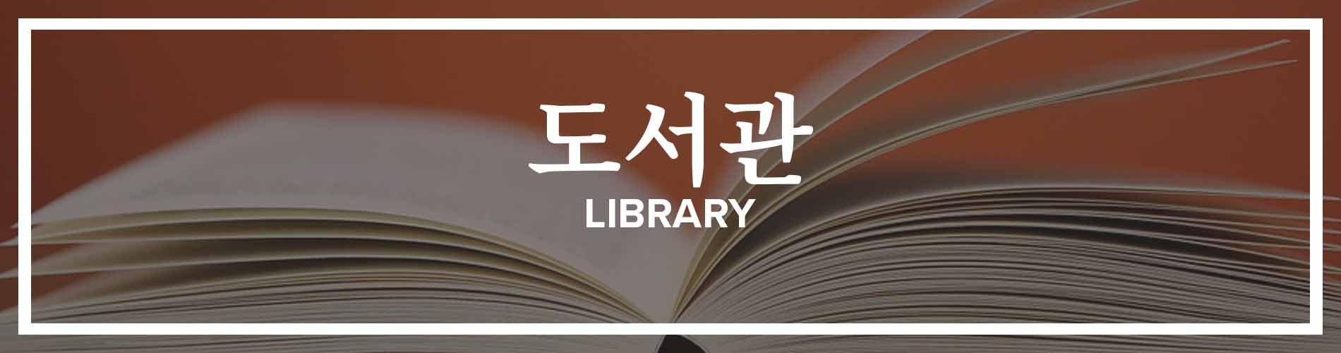 Library - Korean Banner