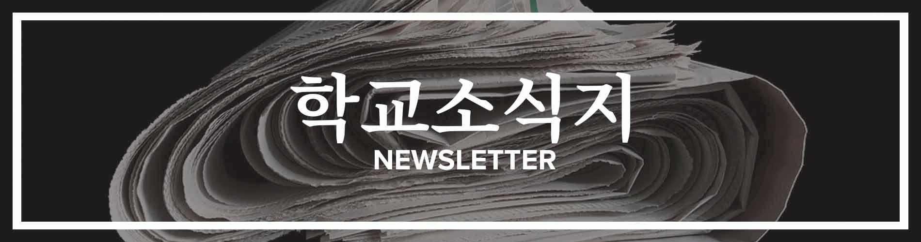 Korean Newsletter Banner