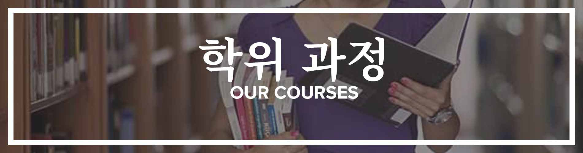 Korean Our Courses Banner
