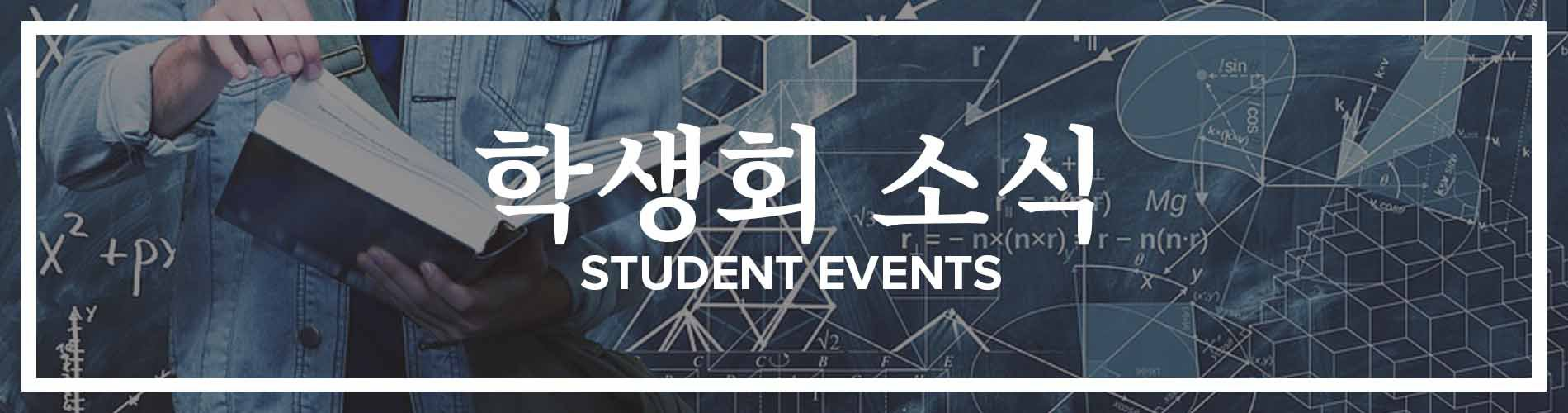 Student Events - Korean Banner