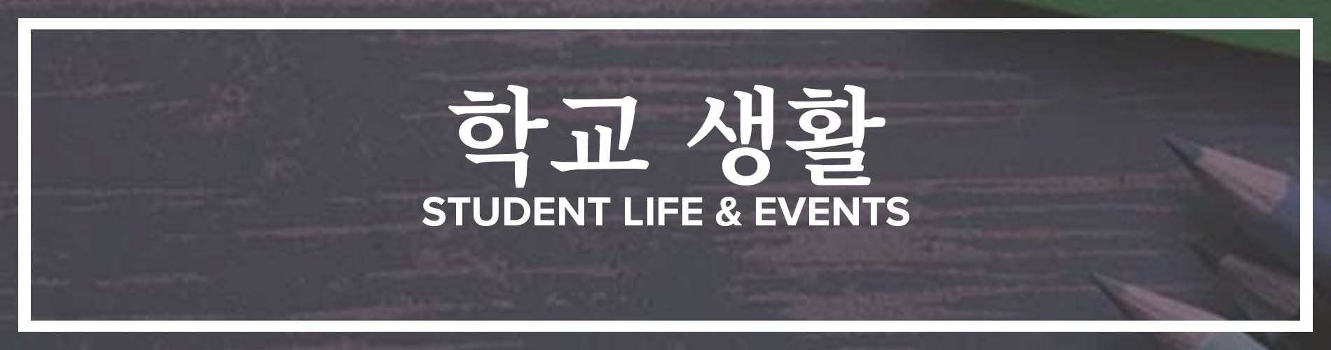 Korean Student Life and Events - Banner