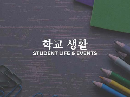 Korean Student Life Events